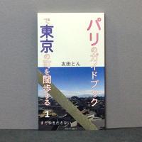 友田とん「パリのガイドブックで東京の町を闊歩する 1」
