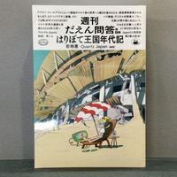 若林恵, Quartz Japan「はりぼて王国年代記 【週刊だえん問答 第2集】」