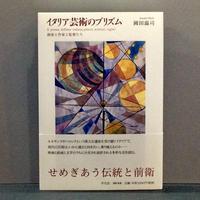 岡田温司「イタリア芸術のプリズム」