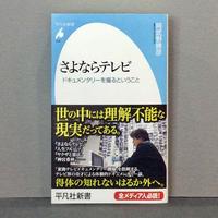 阿武野勝彦「さよならテレビ」(平凡社新書)