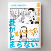 藤岡拓太郎作品集「夏がとまらない」★サイン本あり ★ポストカードつき
