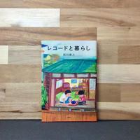 田口史人「レコードと暮らし」