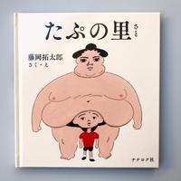 藤岡拓太郎「たぷの里」★ポストカードつき