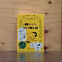 「佐藤ジュンコのおなか福福日記」(手売りブックス)