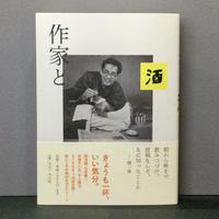 平凡社編集部 編「作家と酒」