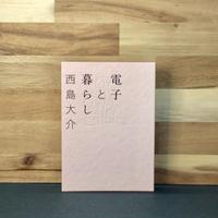 西島大介「電子と暮らし」