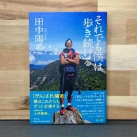 田中陽希「それでも僕は歩き続ける」
