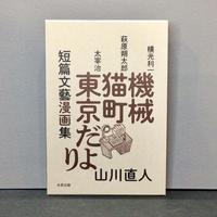 山川直人「短篇文藝漫画集 機械・猫町・東京だより」