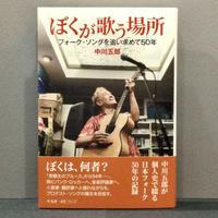 中川五郎「ぼくが歌う場所」