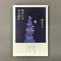 徳永圭子「暗がりで本を読む」