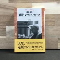 渡辺公三「増補 闘うレヴィ=ストロース」(平凡社ライブラリー)