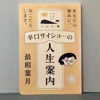 最相葉月「辛口サイショーの人生案内」(コーヒーと一冊)