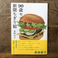 木村セツ「90歳セツの新聞ちぎり絵」