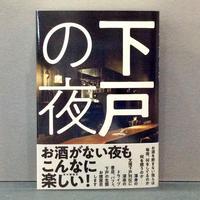 本の雑誌編集部下戸班 「下戸の夜」