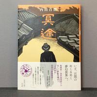 内田百閒 著, 金井田英津子 イラスト「冥途」