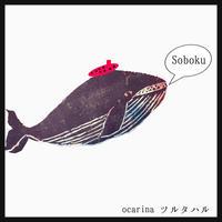 CD:《Soboku》