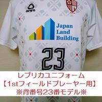 2019シーズンFP用1stユニフォーム(レプリカ)【背番号23番モデル】