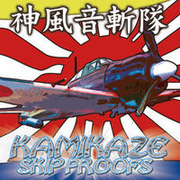Kamikaze Skipproof (12'Vinyl)