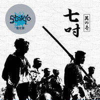 STOKYO7 - 七吋 其の壱 (7' Vinyl) (Limited Blue Haze Edition)