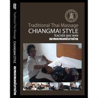 ●チェンマイスタイル(メーワン)DVD版(2枚組)