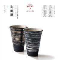有田焼 陶悦窯 金銀刷毛 反型ペアビアカップ(中)
