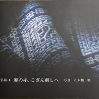 津軽弘前-4 麻の糸、こぎん刺しへ   (お取り寄せ商品)