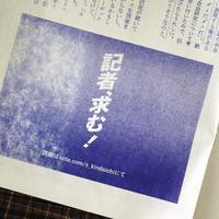 『つくづく』vol.11(特集:求人広告)