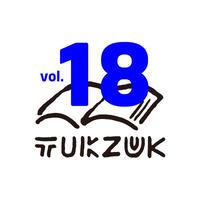 『つくづく』vol.18(特集:大言壮語)