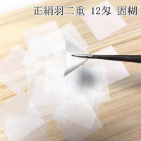 正絹羽二重 12匁 固糊 巾約42cm×長さ約42cm