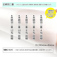 正絹羽二重  5種セット(4匁・6匁・8匁・10匁・12匁 固糊)  巾約42cm×長さ約42cm  (各1枚×5種)