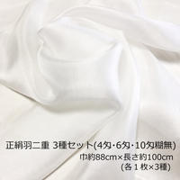 正絹羽二重  糊無3種セット(4匁・6匁・10匁)  巾約88cm×長さ約100cm  (各1枚×3種)