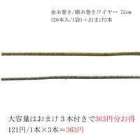 金糸巻き/銀糸巻きワイヤー 約72cm (20本入/1袋)+おまけ3本