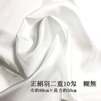 正絹羽二重 10匁 糊無 巾約88cm×長さ約50cm