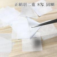 正絹羽二重 8匁 固糊 巾約42cm×長さ約42cm
