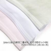 【訳あり品】 染羽二重4匁 彩り3色セットB-1 約20cm×約44cm (3色×各1枚)