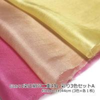 【訳あり品】 染羽二重4匁 彩り3色セットA-1 約20cm×約44cm (3色×各1枚)