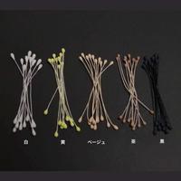 素玉ペップ1号 アソート5色セット 10本1束5色/1袋 【ホワイト/黄/ベージュ/茶/黒】