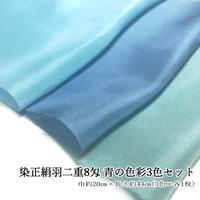 染正絹羽二重8匁 青の色彩3色セット約20cm×約44cm (3色×各1枚)