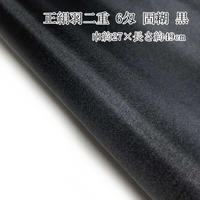 正絹羽二重 6匁 固糊 黒 巾約27cm×長さ約49cm