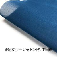 【数量限定商品】正絹ジョーゼット 14匁 ターコイズ 中固糊 巾約109cm×長さ約50㎝