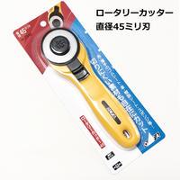 ロータリーカッター 直径45ミリ刃 OLFA