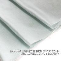 【訳あり品】染正絹羽二重10匁 アイスミント 約20cm×約44cm (1枚×1袋)