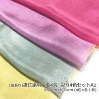 【訳あり品】 染羽二重4匁 彩り4色セットA-1 約20cm×約44cm (4色×各1枚)