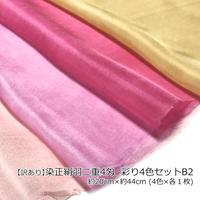 【訳あり品】 染羽二重4匁 彩り4色セットB-2 約20cm×約44cm (4色×各1枚)