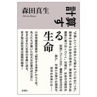 【受注発送】森田真生/計算する生命 特典冊子付