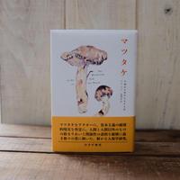 マツタケ / アナ・チン