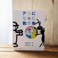 アリになった数学者 / 森田真生