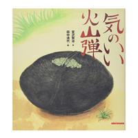気のいい火山弾 / 宮沢賢治