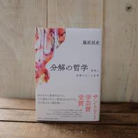 分解の哲学 / 藤原辰史