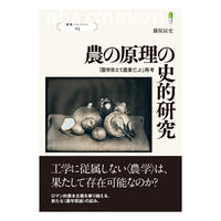 農の原理の史的研究 / 藤原辰史